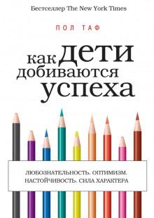 Обложка книги  - Как дети добиваются успеха
