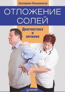 Обложка книги  - Отложение солей. Диагностика и правильное лечение