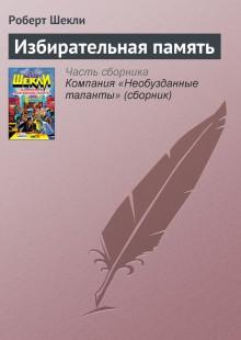 Обложка книги  - Избирательная память