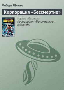Обложка книги  - Корпорация «Бессмертие»