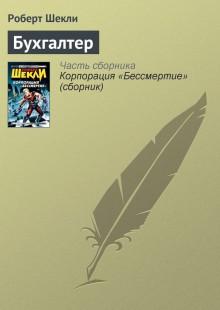 Обложка книги  - Бухгалтер