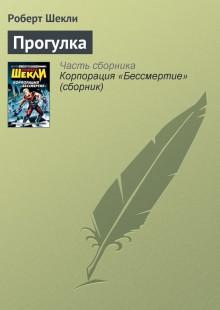 Обложка книги  - Прогулка
