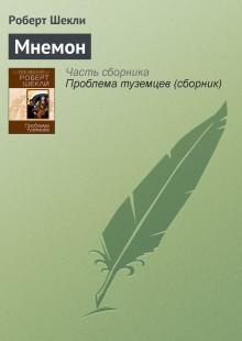 Обложка книги  - Мнемон