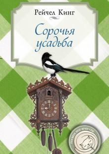 Обложка книги  - Сорочья усадьба