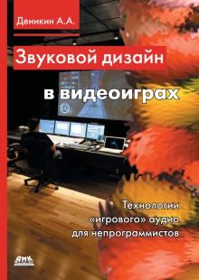 Обложка книги  - Звуковой дизайн в видеоиграх. Технологии «игрового» аудио для непрограммистов