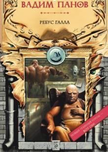 Обложка книги  - Ребус Галла