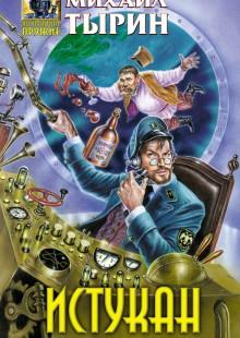 Обложка книги  - Истукан (сборник)