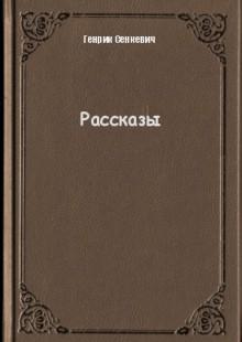 Обложка книги  - Рассказы