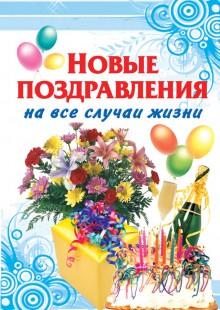 Обложка книги  - Новые поздравления на все случаи жизни