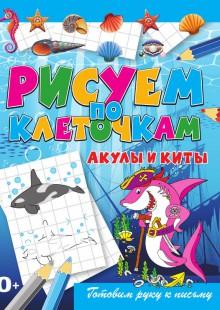 Обложка книги  - Акулы и киты