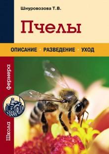 Обложка книги  - Пчелы
