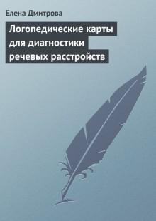 Обложка книги  - Логопедические карты для диагностики речевых расстройств