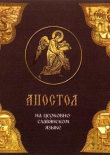 Обложка книги  - Апостол на ц/сл. языке