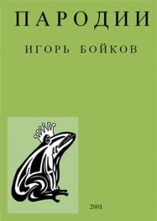 Обложка книги  - Пародии