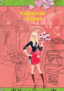 Обложка книги  - Кофейное сердце