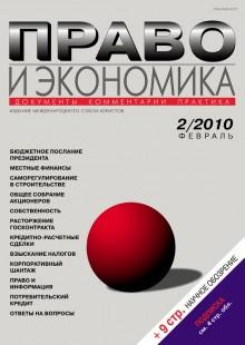 Обложка книги  - Право и экономика №02/2010