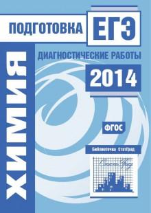 Обложка книги  - Химия. Подготовка к ЕГЭ в 2014 году. Диагностические работы