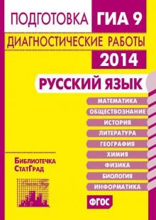 Обложка книги  - Русский язык. Подготовка к ГИА в 2014 году. Диагностические работы