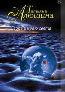 Обложка книги  - Двое на краю света