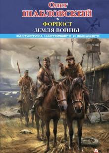Обложка книги  - Форпост. Земля войны