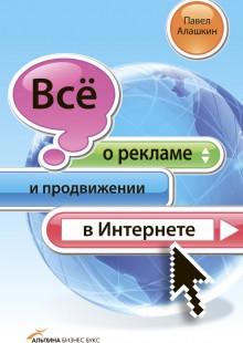 Обложка книги  - Всё о рекламе и продвижении в Интернете