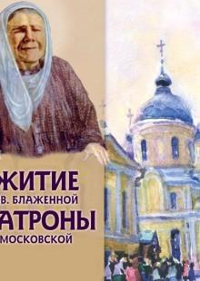 Обложка книги  - Житие блаженной Матроны
