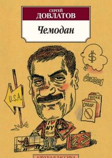 Обложка книги  - Чемодан (сборник)