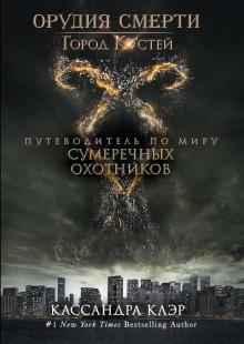 Обложка книги  - Город костей. Путеводитель по миру Сумеречных охотников