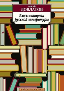 Обложка книги  - Блеск и нищета русской литературы (сборник)