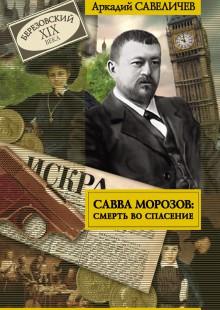 Обложка книги  - Савва Морозов: смерть во спасение