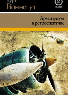 Обложка книги  - Армагеддон в ретроспективе (сборник)