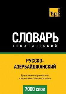 Обложка книги  - Русско-азербайджанский тематический словарь. 7000 слов