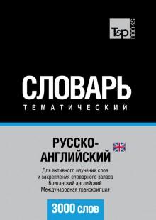 Обложка книги  - Русско-английский (британский) тематический словарь. 3000 слов. Международная транскрипция