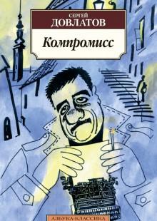 Обложка книги  - Компромисс