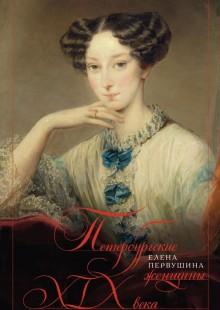 Обложка книги  - Петербургские женщины XIX века