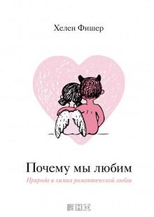 Обложка книги  - Почему мы любим. Природа и химия романтической любви