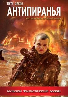 Обложка книги  - Антипиранья
