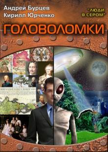 Обложка книги  - Люди в сером 3: Головоломки