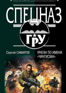 Обложка книги  - Ураган по имени «Чингисхан»