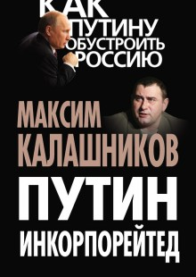 Обложка книги  - Путин Инкорпорейтед