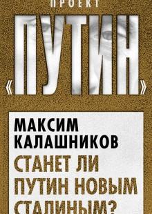 Обложка книги  - Станет ли Путин новым Сталиным?