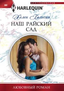 Обложка книги  - Наш райский сад