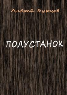 Обложка книги  - Полустанок