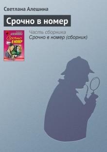 Обложка книги  - Срочно в номер