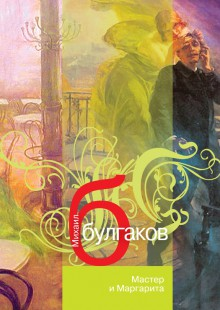 Обложка книги  - Мастер и Маргарита