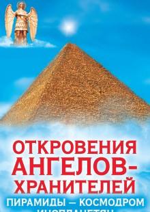 Обложка книги  - Откровения Ангелов-Хранителей. Пирамиды – космодром инопланетян