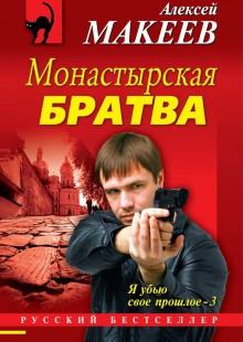 Обложка книги  - Монастырская братва