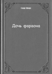 Обложка книги  - Дочь фараона