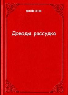 Обложка книги  - Доводы рассудка