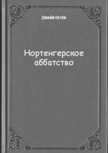 Обложка книги  - Нортенгерское аббатство